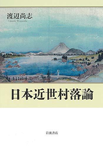 日本近世村落論