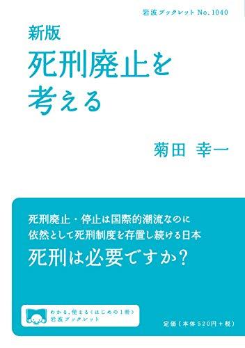 新版 死刑廃止を考える (岩波ブックレット NO. 1040)
