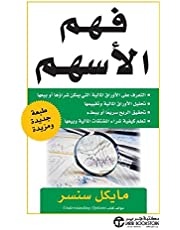 Understanding the Shares, by Michael Sencer the author of Understanding Options - Jarir Bookstore Publications 2017