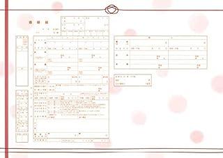 【令和対応】役所に提出できるデザイン婚姻届 ももいろ淡雪