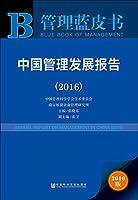 管理蓝皮书:中国管理发展报告(2016)
