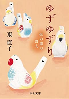 [東直子]のゆずゆずり - 仮の家の四人 (中公文庫)