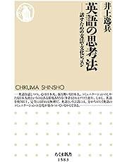 英語の思考法 ──話すための文法・文化レッスン (ちくま新書)