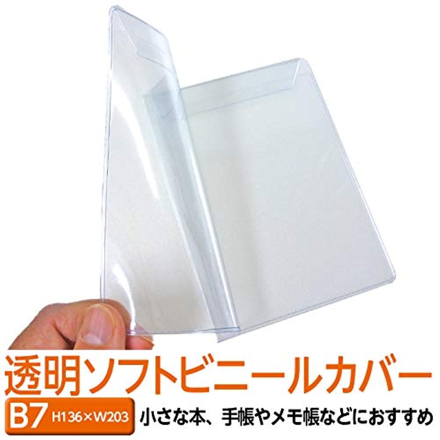ケージ予備相談する(4546-9004)透明ビニールカバー [ソフト] B7サイズ 本用ビニールカバー 1枚入り ソフトカバー 本カバー ファイルカバー クリアカバー ブック&カードホルダー