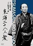 東海二十八人衆(東海水滸伝)[DVD]