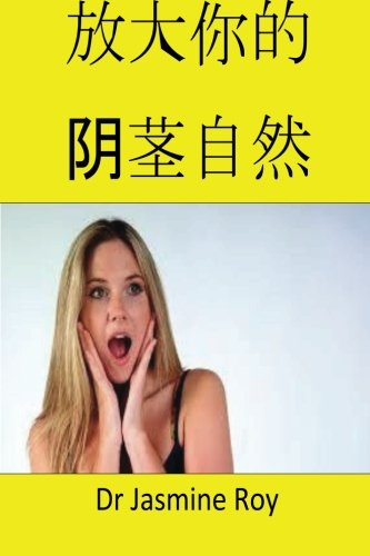 Enlarge Your Penis Naturally: Chinese version (Chinese Edition)