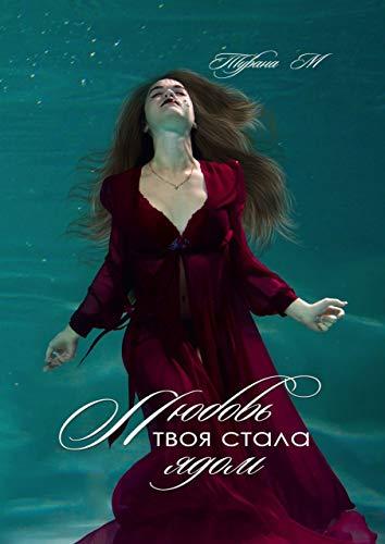 Любовь твоя сталаядом (Russian Edition)