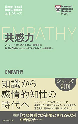 共感力 (ハーバード・ビジネス・レビュー [EIシリーズ])