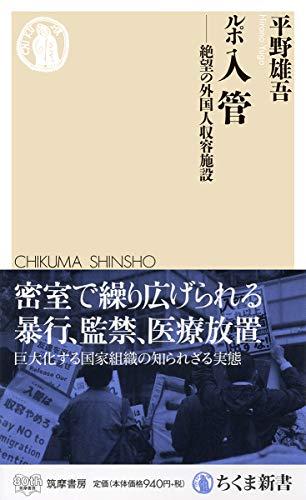ルポ 入管 ――絶望の外国人収容施設 (ちくま新書)