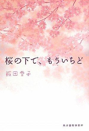 桜の下で、もういちど (ハルキ文庫)