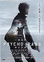 映画チラシ『劇場版PSYCHO-PASS』+おまけ最新映画チラシ3枚