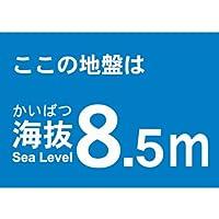 TRUSCO(トラスコ) 海抜ステッカー 8.5m (2枚入) TKBS-85