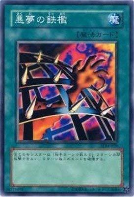 Yu-Gi-Oh! / Phase 3 / Structure Deck-Marik-Henne - Band 2 / SDM-029 Alptraum Eisenk_fig