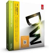 学生・教職員個人版 Adobe Dreamweaver CS5 Macintosh版 (要シリアル番号申請)