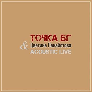 Точка БГ Acoustic Live (feat. Цветина Панайотова) (Благотворителен концерт)