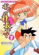 ボクの社長サマ コミック 1-6巻セット (まんがタイムコミックス)