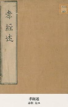 [赤松 太ユ]の孝経述 (国会図書館コレクション)