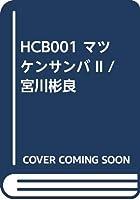 HCB001 マツケンサンバ II /宮川彬良