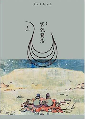 しししし1(特集:宮沢賢治)