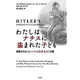 わたしはナチスに盗まれた子ども:隠蔽された〈レーベンスボルン〉計画