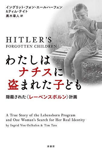 わたしはナチスに盗まれた子ども:隠蔽された〈レーベンスボルン〉計画 / イングリット・フォン・エールハーフェン,ティム・テイト