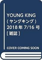 YOUNG KING(ヤングキング) 2018年 7/16 号 [雑誌]