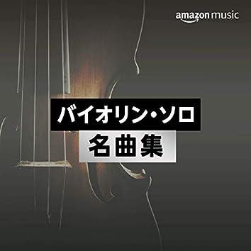 バイオリン・ソロ名曲集