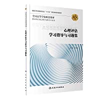 Psychological Assessment Study Guide and Problem Set (2nd Edition undergraduate psychological support)(Chinese Edition)