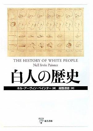 白人の歴史