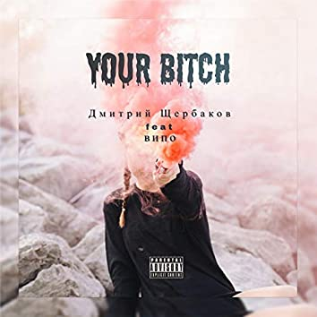 Your Bitch (feat. Випо)