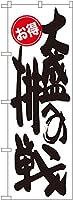 のぼり 大盛への挑戦 お得 SNB-1255 [並行輸入品]