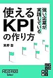 強い企業が実践している 使えるKPIの作り方 (NewsPicks Select)