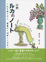 小説 ルカのノート