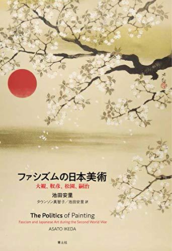 ファシズムの日本美術 ―大観、靫彦、松園、嗣治
