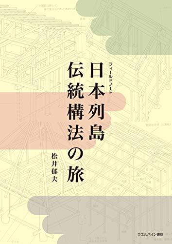 日本列島伝統構法の旅