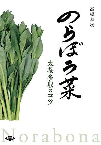 のらぼう菜: 太茎・多収のコツ