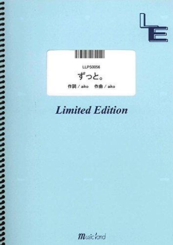 ピアノソロ ずっと。/aiko  (LLPS0056)[オンデマンド楽譜]の詳細を見る