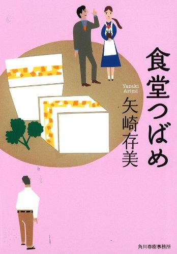 食堂つばめ (ハルキ文庫 や 10-1)