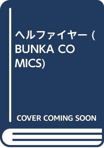 ヘルファイヤー (BUNKA COMICS)の詳細を見る