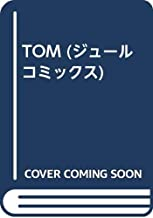 TOM (ジュールコミックス)