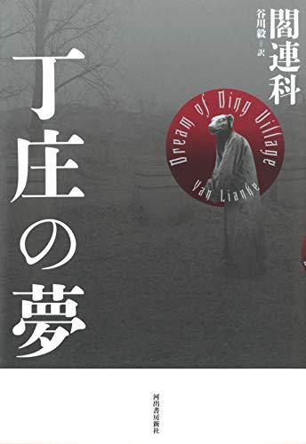 丁庄の夢 / 閻連科