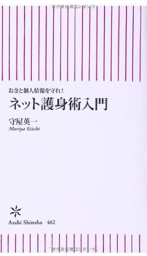 お金と個人情報を守れ!  ネット護身術入門 (朝日新書)