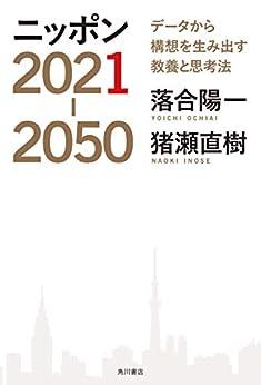 [落合 陽一, 猪瀬 直樹]のニッポン2021-2050 データから構想を生み出す教養と思考法 (角川書店単行本)