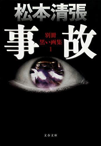 新装版 事故 別冊黒い画集 (1) (文春文庫)