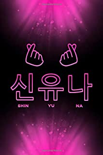 """신유나 Shin Yu Na: Itzy Group Member Yuna Korean Name Finger Hearts 100 Page 6 x 9"""" Blank Lined Notebook Kpop Merch Journal B..."""
