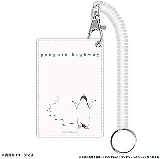 ペンギン・ハイウェイ パスケース A