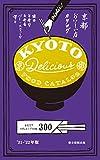 京都おいしい店カタログ '21−'22年版
