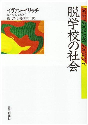 脱学校の社会 (現代社会科学叢書) - イヴァン・イリッチ, 東 洋, 小澤 周三