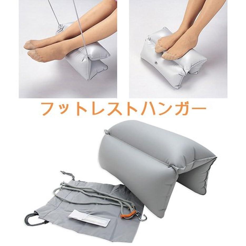 熱煙発明[コンサイス] フットレストハンガー 旅行便利グッズ 足置き 16 cm 0.126kg