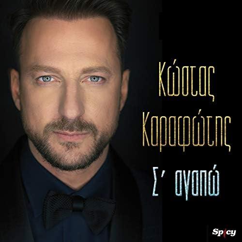Kostas Karafotis